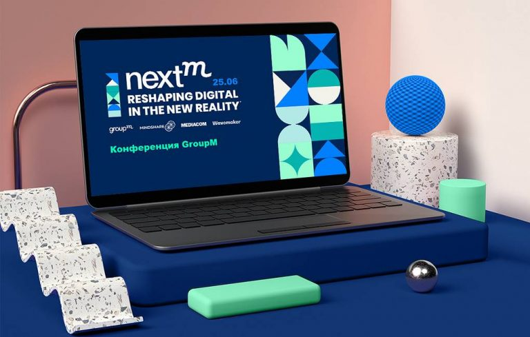 NextM: Игра по новым правилам в digital
