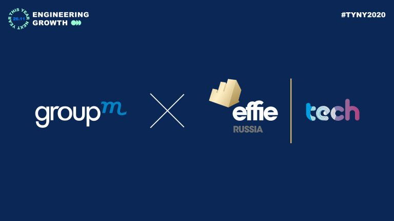 GroupM и Effie проведут исследование цифровой зрелости российских компаний