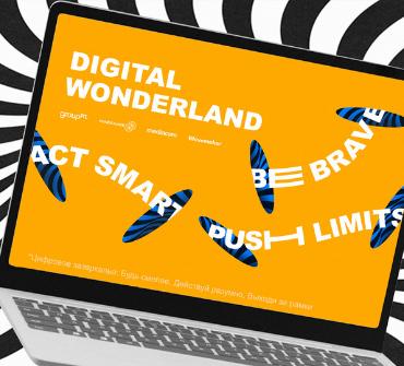 Digital Wonderland: Как цифровая революция изменила рынок рекламы